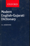 A Modern English-Gujarati Dictionary