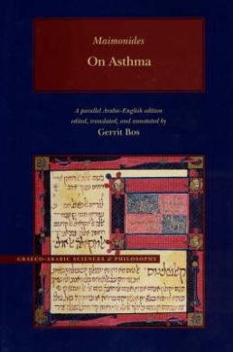 On Asthma, Volume 1