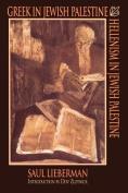 Greek in Jewish Palestine/Hellenism in Jewish Palestine