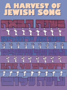 A Harvest of Jewish Song [HEB]