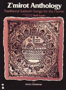 Z'Mirot Anthology [HEB]