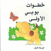 Khatawat Boby Al Oula