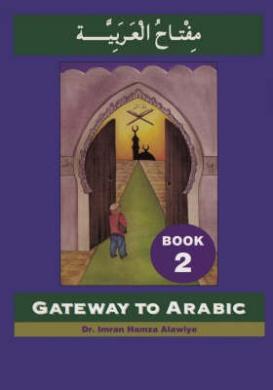 Gateway to Arabic (Gateway to Arabic)