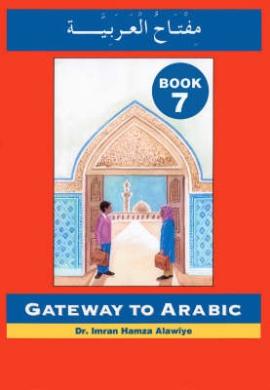 Gateway to Arabic: Book 7 (Gateway to Arabic)