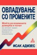 Mastering Change - Macedonian Edition