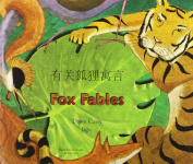 Fox Fables in Simplified Chinese and English