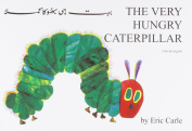 The Very Hungry Caterpillar in Urdu and English