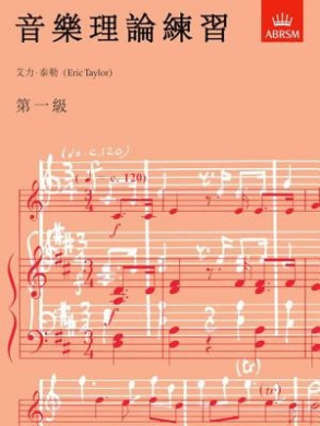 Music Theory in Practice, Grade 1: Chinese-language edition (Music Theory in Practice (ABRSM))