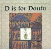 D Is for Doufu