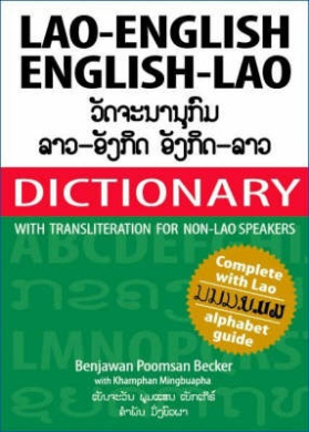 Lao-English and English-Lao Dictionary: Roman and Script - Complete with Lao Alphabet Guide