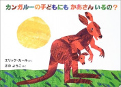 Does A Kangaroo Have A Mother, Too? [Board Book] [JPN]