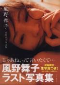 Seita Ando: Maiko Kazano [JPN]