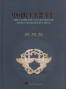 The Complete Collection of Jades Unearthed in China