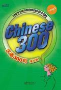 Chinese 300
