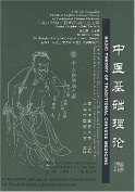 Basic Theory of Traditional Chinese Medicine