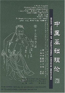 Basic Theory of Traditional Chinese Medicine (Newly Compiled Practical English-Chinese Library of Traditional Chinese Medicine S.)