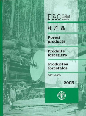 FAO Yearbook [of] Forest Products 2005, 2001-2005 (FAO Forestry Series)