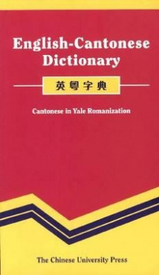 English-Cantonese Dictionary