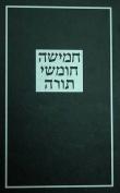 The Koren Large Type Torah [HEB]