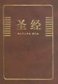 Chinese Bible-FL [CHI]