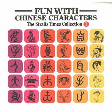 Fun with Chinese Characters: v. 1