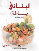 Simply Lebanese [ARA]