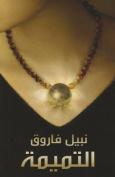 Al Tameema