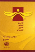 Universal Declaration of Human Rights [ARA]