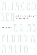 A Jacobsen, E G Asplund, a Aalto - the Great Masters of Nordic Design [JPN]