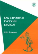 How Do We Form a Russian Verb? [RUS]