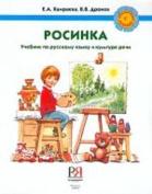 Russian with Mother - Rysskii Iazyk S Mamoi [RUS]