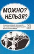 Can I? Can't I? - Mozhno? Nel'Zia? [RUS]