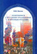 Getting to Know Russian Traditions and the Lives of Russian People [RUS]