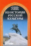 From the History of Russian Culture [RUS]