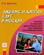 James and Katherine are Visiting Moscow [RUS]
