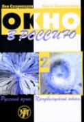 Book 2 (CD-Rom) [RUS]