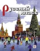 Russian Class - Russkii Klass