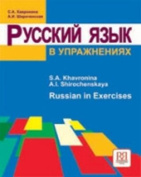 Russian In Exercises: Textbook