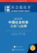 Blue Book of China's Society 2012 [CHI]