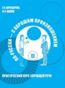 Speak Russian with Good Pronounciation [RUS]