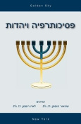 Psychotherapy and Judaism  [HEB]