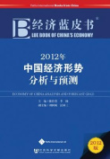 Blue Book of China's Economy 2012 [CHI]