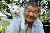 Miyoko Ihara - Misao the Big Mama and Fukumara the Cat [JPN]