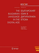 The Bulgarian Language in the Digital Age