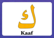 Arabic Alphabet Flash Cards