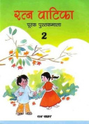 Ratna Vatika 2 (Hindi) [HIN]