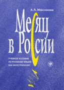 Textbook [RUS]