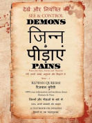 See & Control Demons & Pains