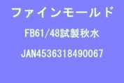 "Fine Moulds 1/48 Mitsubishi J8M1 Shusui"" Rocket Powered Interceptor"""