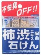 ã.Limited Time Offerã.'SHIBUGAKI Extract Soap DEOTANNIGU Soap 100g